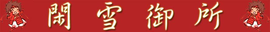 闲雪御所 剑与火 真田幕府 日本历史文化 朝鲜半岛历史文化